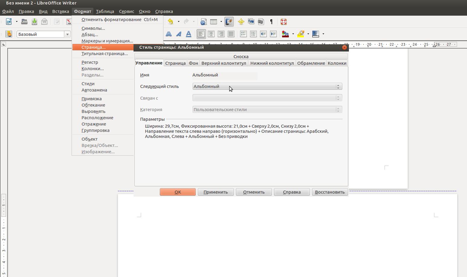Writer. Страницы. Нумерация страниц - Apache OpenOffice Wiki 19