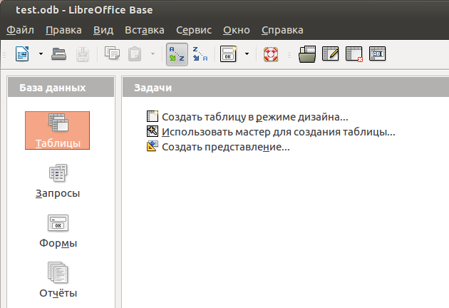 Окно LibreOffice Base