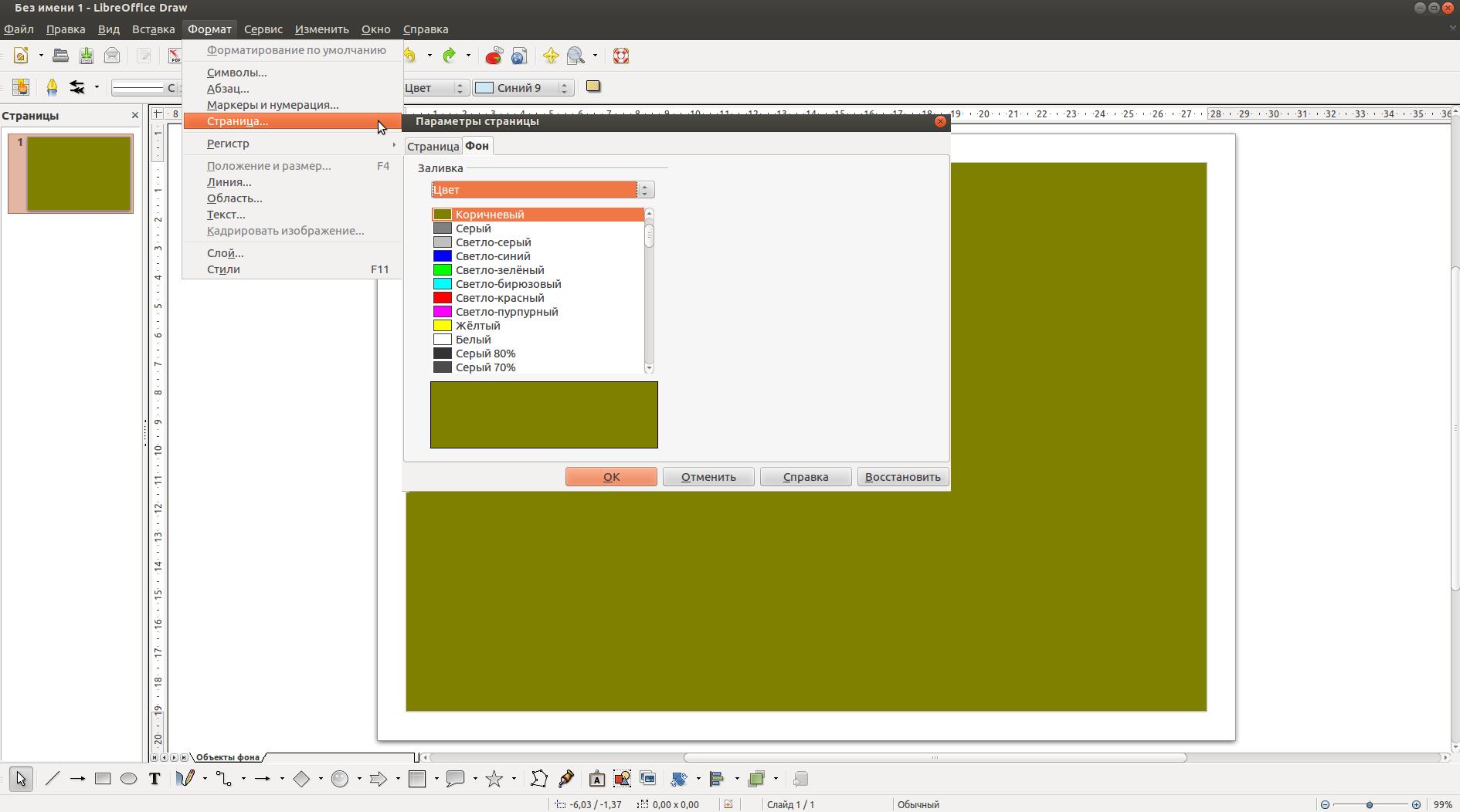 Учебник HTML - Меняем цвет текста и фона 4