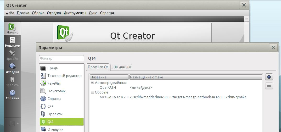 Знакомство с MeeGo: Создаем приложение с помощью Qt Creator