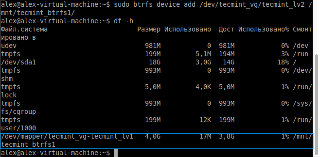 проверка размера файловой системы