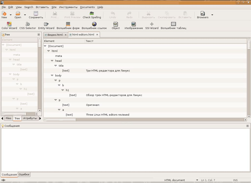 Как сделать javascript в html 539