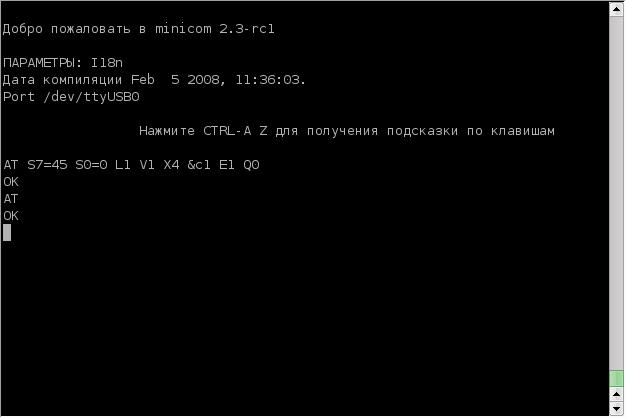 Minicom windows 7 скачать