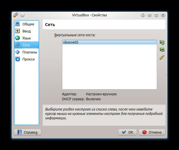 Адаптер vboxnet0