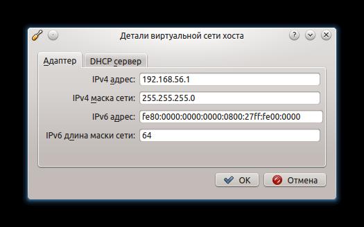 IP-адреса vboxnet0