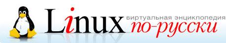 Виртуальная энциклопедия Linux по-русски