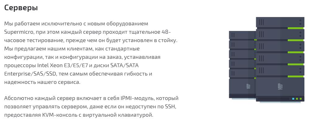 хостинг серверов по 1 рублю